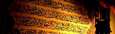 Een beknopte uitleg van de geloofsgetuigenis van de moslims